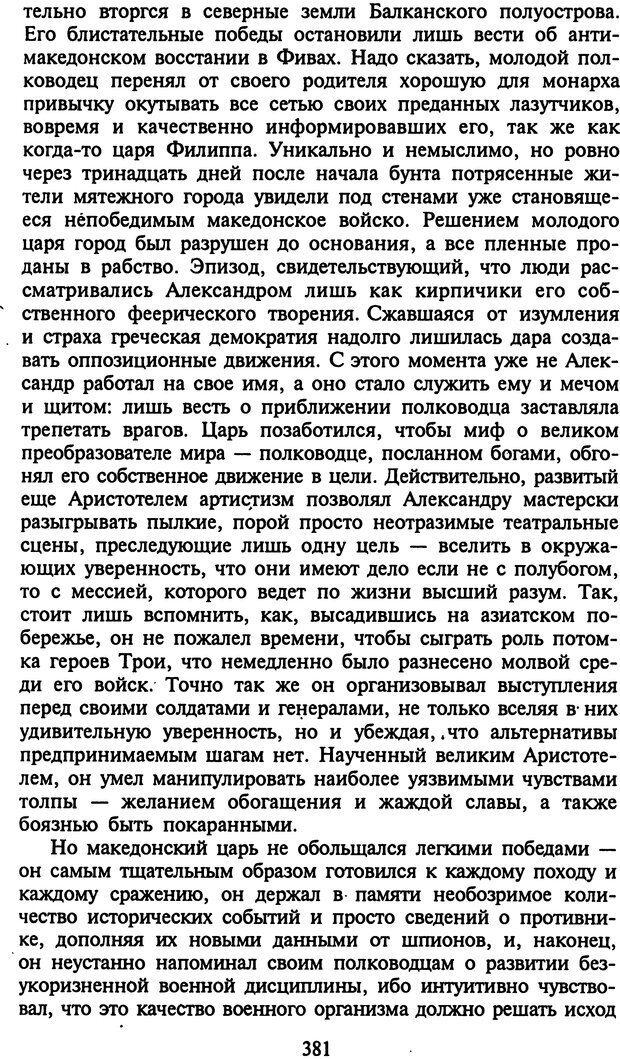 DJVU. Стратегии гениальных мужчин. Бадрак В. В. Страница 379. Читать онлайн