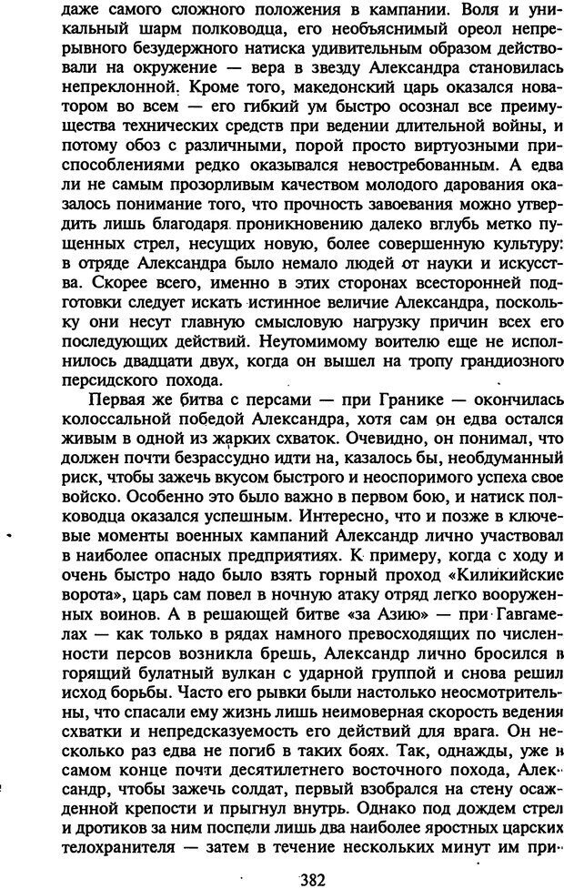 DJVU. Стратегии гениальных мужчин. Бадрак В. В. Страница 380. Читать онлайн