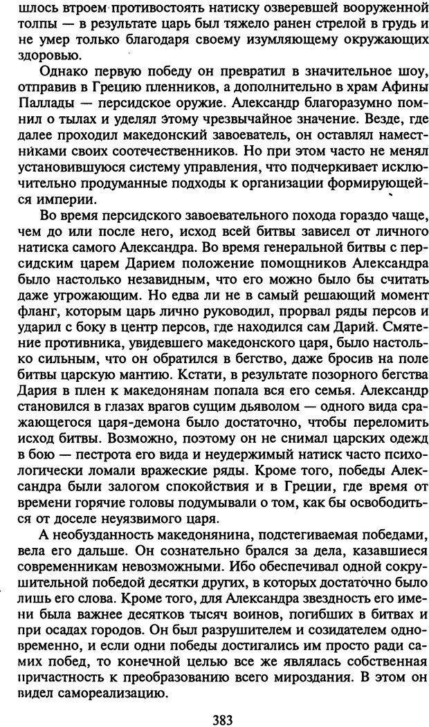 DJVU. Стратегии гениальных мужчин. Бадрак В. В. Страница 381. Читать онлайн