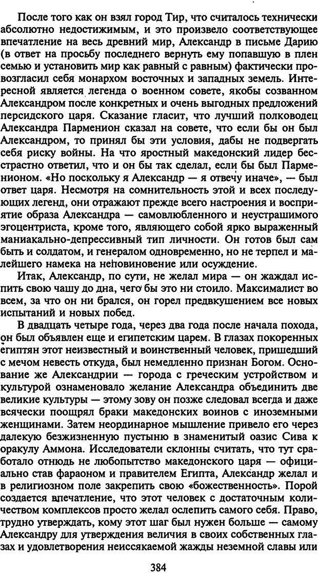 DJVU. Стратегии гениальных мужчин. Бадрак В. В. Страница 382. Читать онлайн