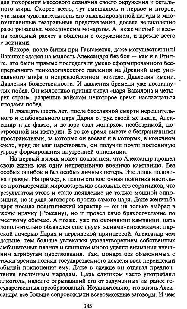 DJVU. Стратегии гениальных мужчин. Бадрак В. В. Страница 383. Читать онлайн