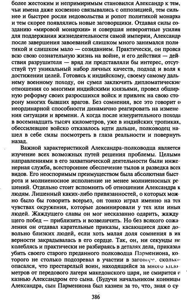DJVU. Стратегии гениальных мужчин. Бадрак В. В. Страница 384. Читать онлайн