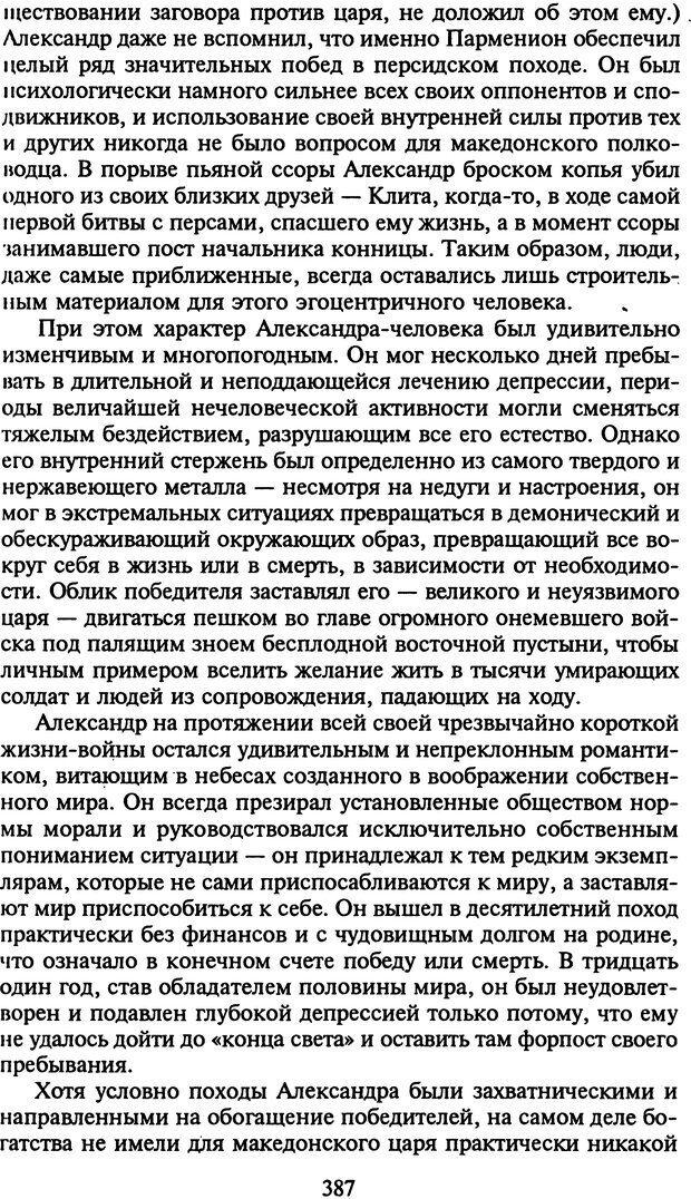 DJVU. Стратегии гениальных мужчин. Бадрак В. В. Страница 385. Читать онлайн