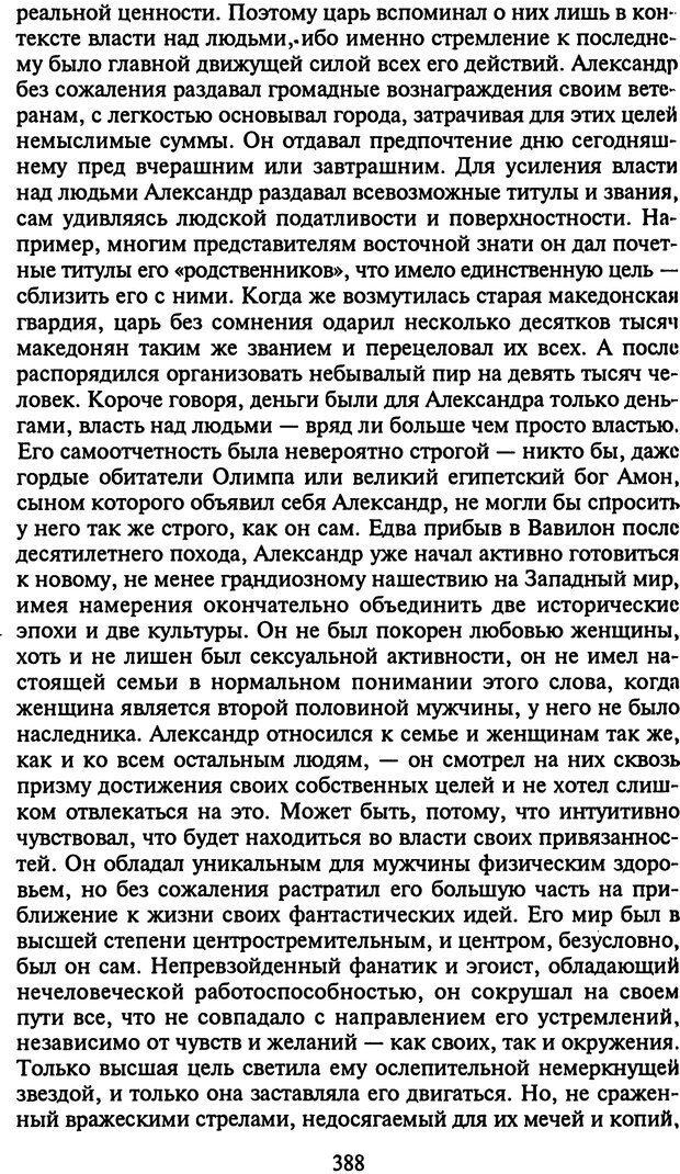 DJVU. Стратегии гениальных мужчин. Бадрак В. В. Страница 386. Читать онлайн
