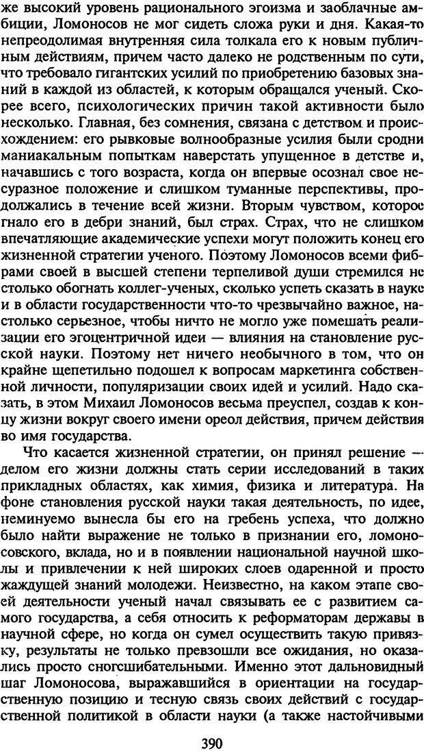 DJVU. Стратегии гениальных мужчин. Бадрак В. В. Страница 388. Читать онлайн