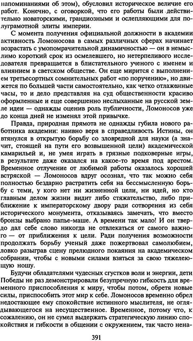 DJVU. Стратегии гениальных мужчин. Бадрак В. В. Страница 389. Читать онлайн