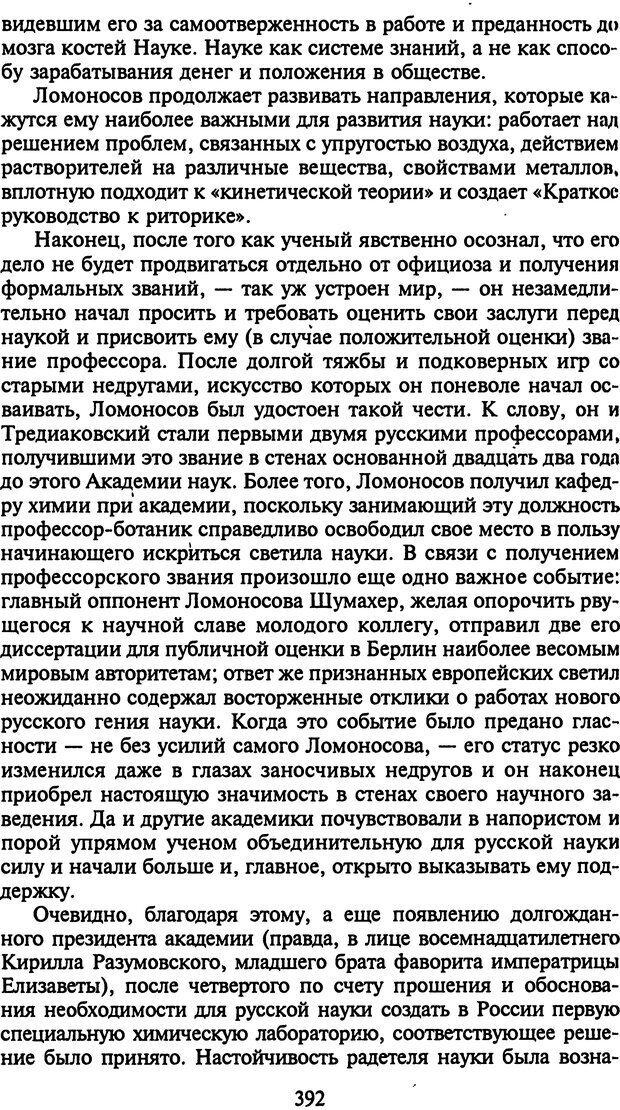 DJVU. Стратегии гениальных мужчин. Бадрак В. В. Страница 390. Читать онлайн
