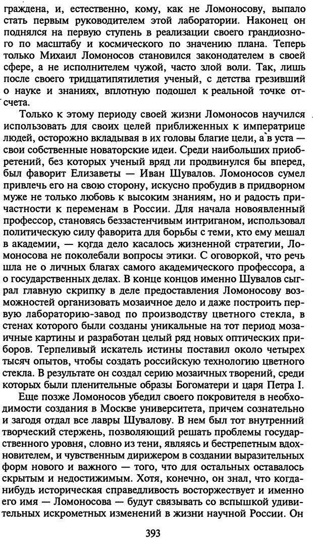 DJVU. Стратегии гениальных мужчин. Бадрак В. В. Страница 391. Читать онлайн