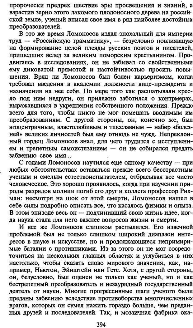 DJVU. Стратегии гениальных мужчин. Бадрак В. В. Страница 392. Читать онлайн