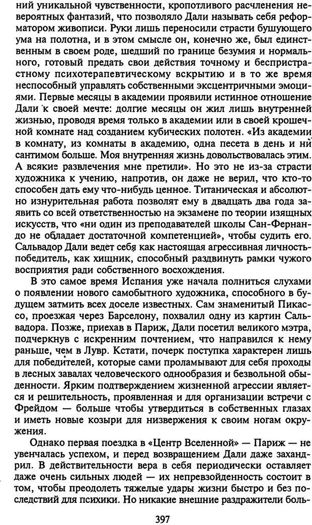 DJVU. Стратегии гениальных мужчин. Бадрак В. В. Страница 395. Читать онлайн