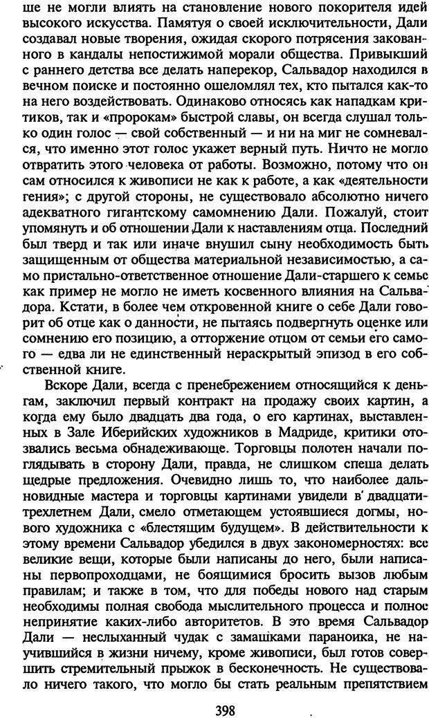 DJVU. Стратегии гениальных мужчин. Бадрак В. В. Страница 396. Читать онлайн