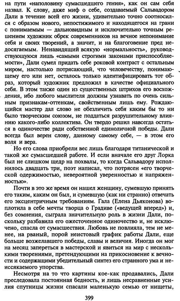 DJVU. Стратегии гениальных мужчин. Бадрак В. В. Страница 397. Читать онлайн