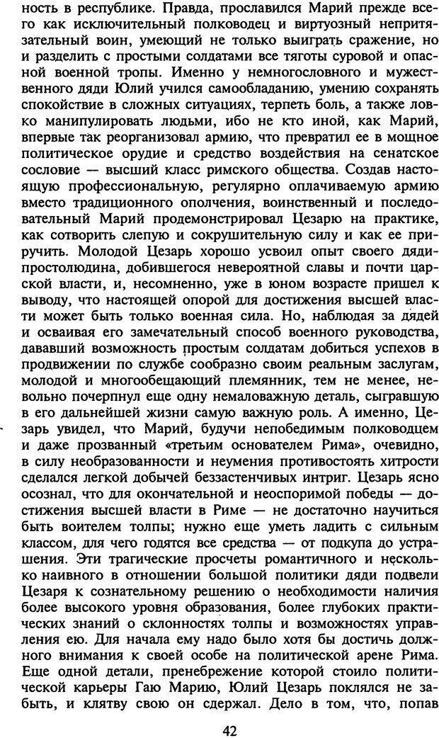 DJVU. Стратегии гениальных мужчин. Бадрак В. В. Страница 40. Читать онлайн