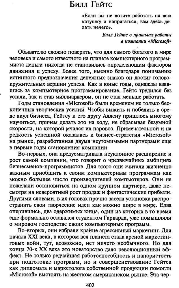 DJVU. Стратегии гениальных мужчин. Бадрак В. В. Страница 400. Читать онлайн