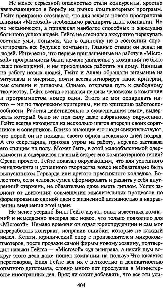 DJVU. Стратегии гениальных мужчин. Бадрак В. В. Страница 402. Читать онлайн