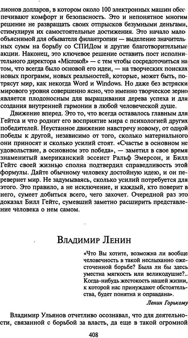 DJVU. Стратегии гениальных мужчин. Бадрак В. В. Страница 406. Читать онлайн