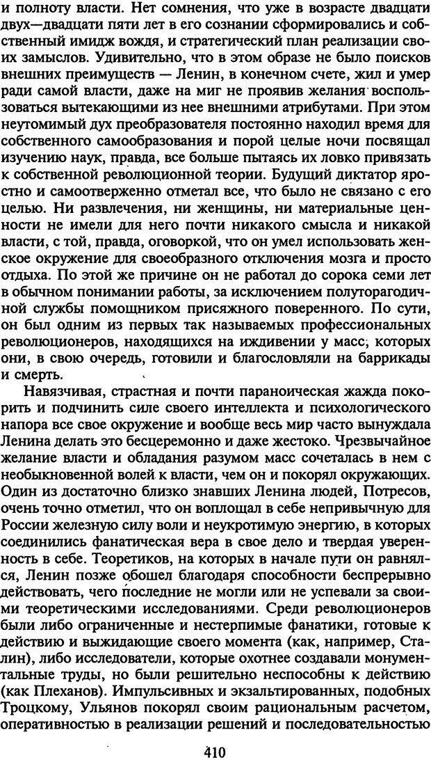DJVU. Стратегии гениальных мужчин. Бадрак В. В. Страница 408. Читать онлайн