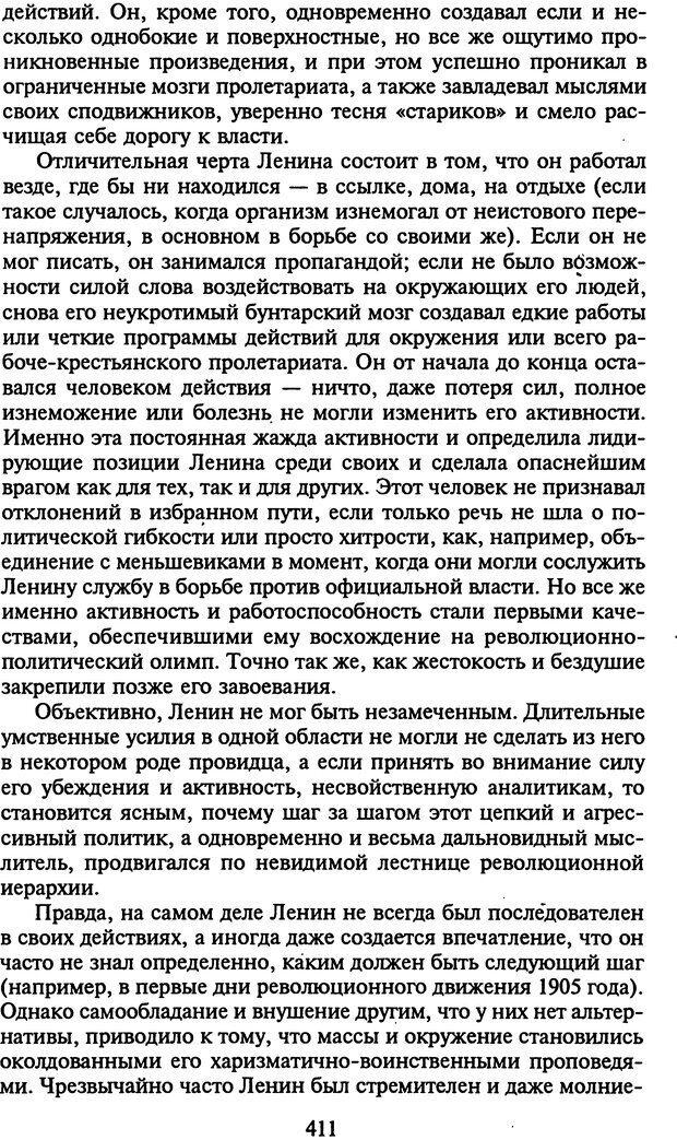 DJVU. Стратегии гениальных мужчин. Бадрак В. В. Страница 409. Читать онлайн