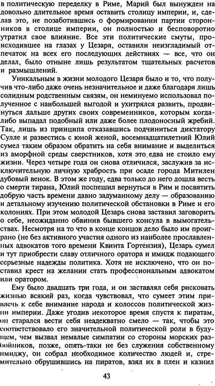 DJVU. Стратегии гениальных мужчин. Бадрак В. В. Страница 41. Читать онлайн