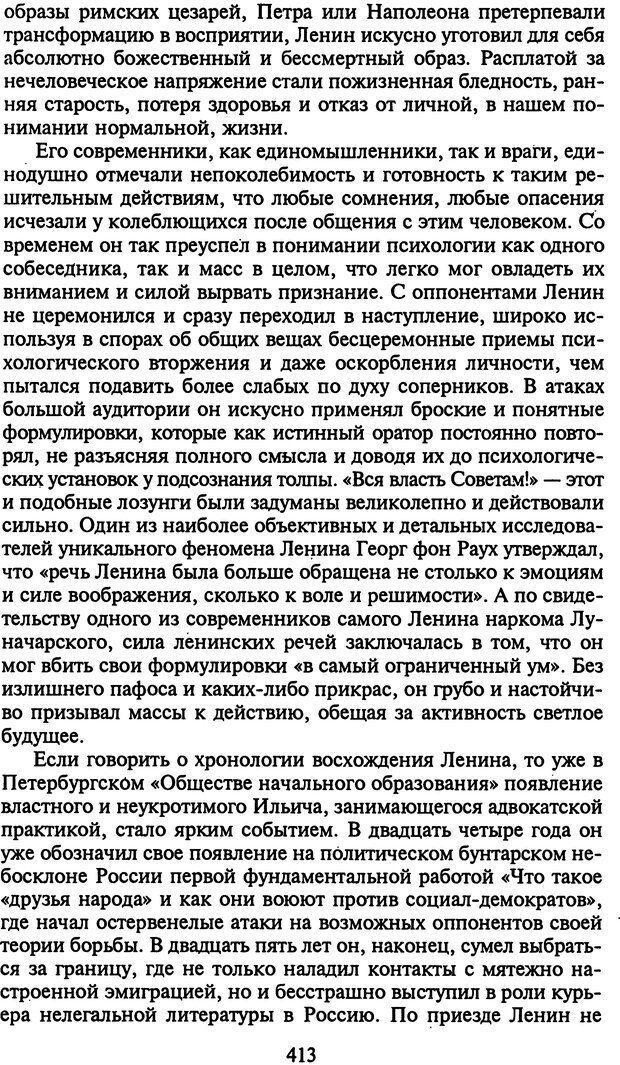 DJVU. Стратегии гениальных мужчин. Бадрак В. В. Страница 411. Читать онлайн