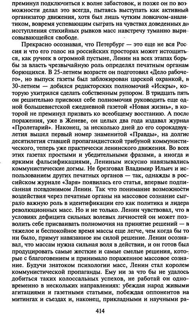 DJVU. Стратегии гениальных мужчин. Бадрак В. В. Страница 412. Читать онлайн