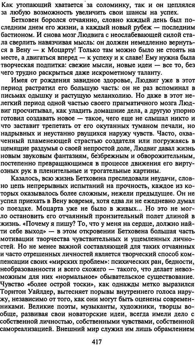 DJVU. Стратегии гениальных мужчин. Бадрак В. В. Страница 415. Читать онлайн