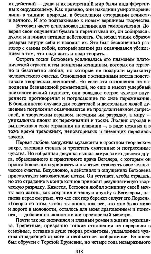 DJVU. Стратегии гениальных мужчин. Бадрак В. В. Страница 416. Читать онлайн
