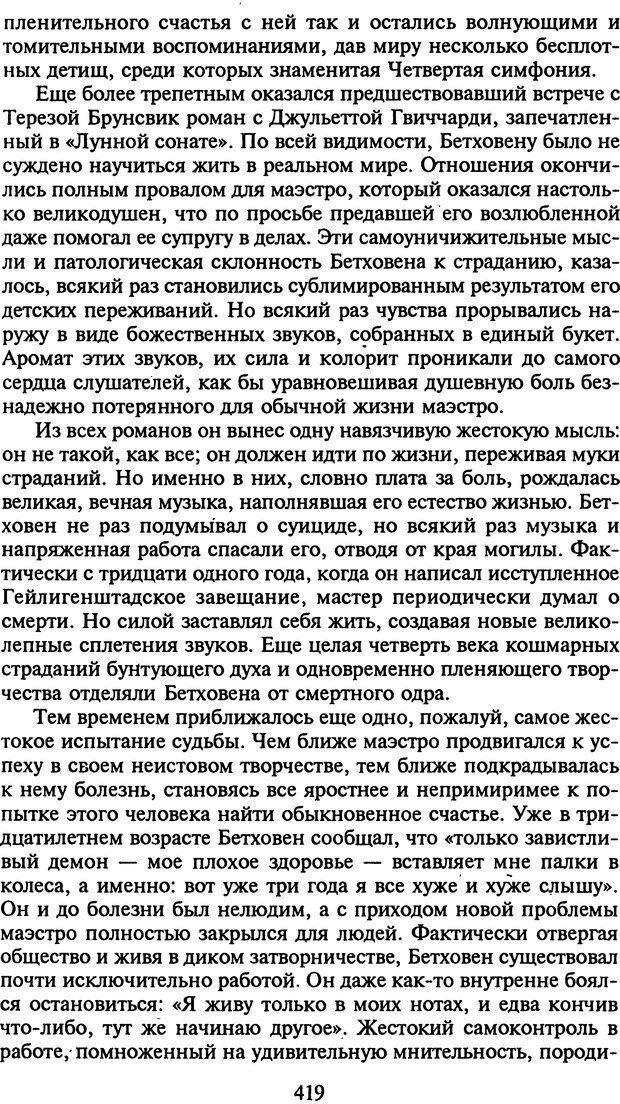 DJVU. Стратегии гениальных мужчин. Бадрак В. В. Страница 417. Читать онлайн