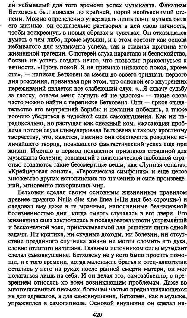 DJVU. Стратегии гениальных мужчин. Бадрак В. В. Страница 418. Читать онлайн