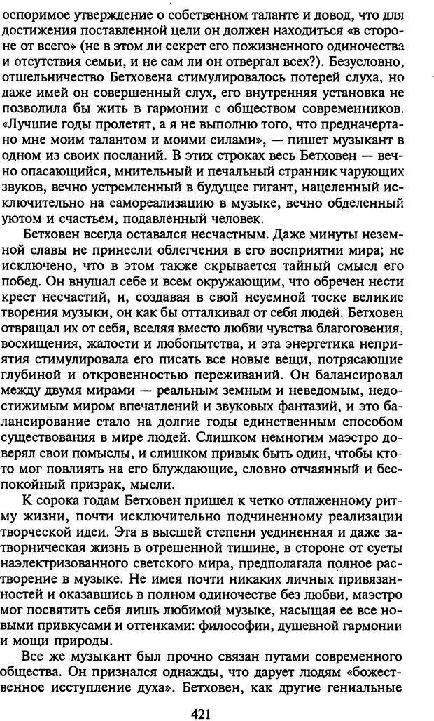DJVU. Стратегии гениальных мужчин. Бадрак В. В. Страница 419. Читать онлайн