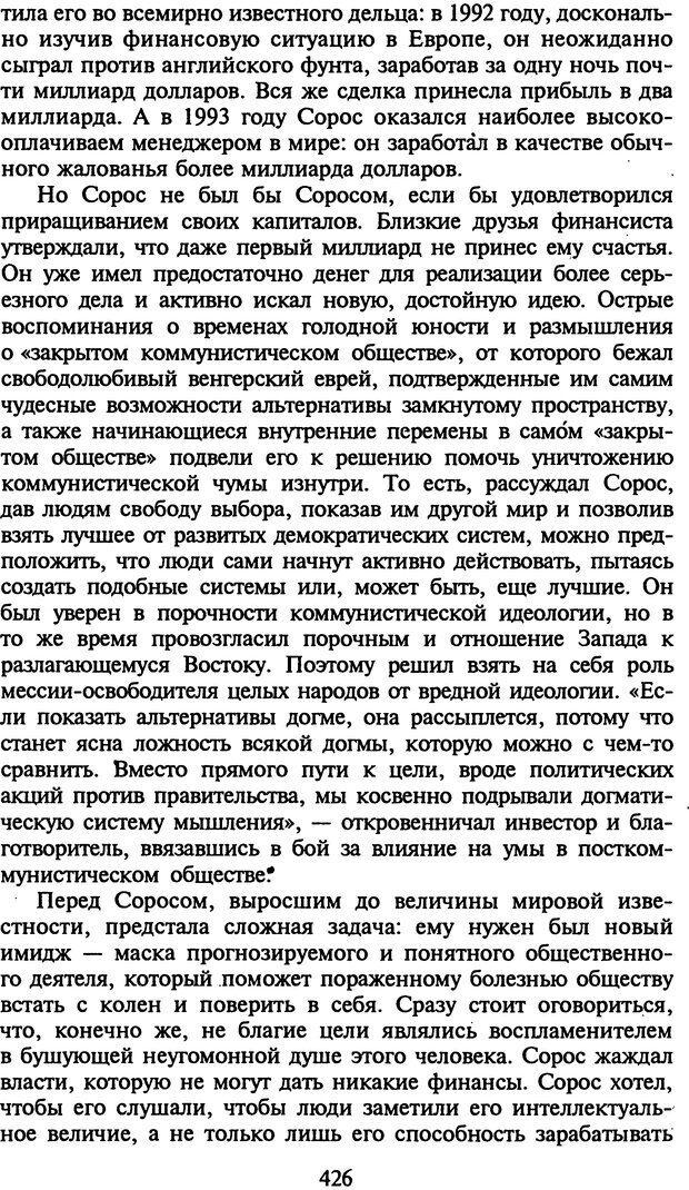 DJVU. Стратегии гениальных мужчин. Бадрак В. В. Страница 424. Читать онлайн