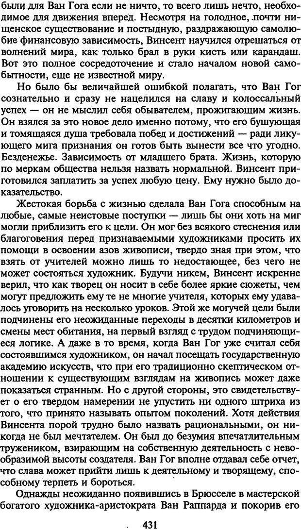 DJVU. Стратегии гениальных мужчин. Бадрак В. В. Страница 429. Читать онлайн