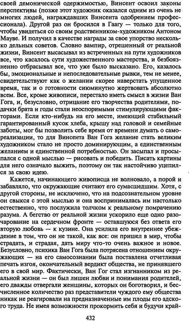 DJVU. Стратегии гениальных мужчин. Бадрак В. В. Страница 430. Читать онлайн