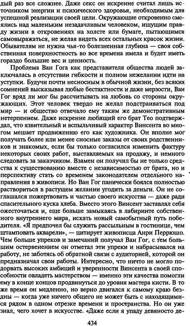 DJVU. Стратегии гениальных мужчин. Бадрак В. В. Страница 432. Читать онлайн