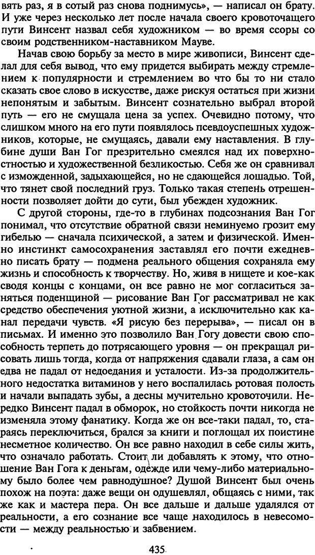 DJVU. Стратегии гениальных мужчин. Бадрак В. В. Страница 433. Читать онлайн