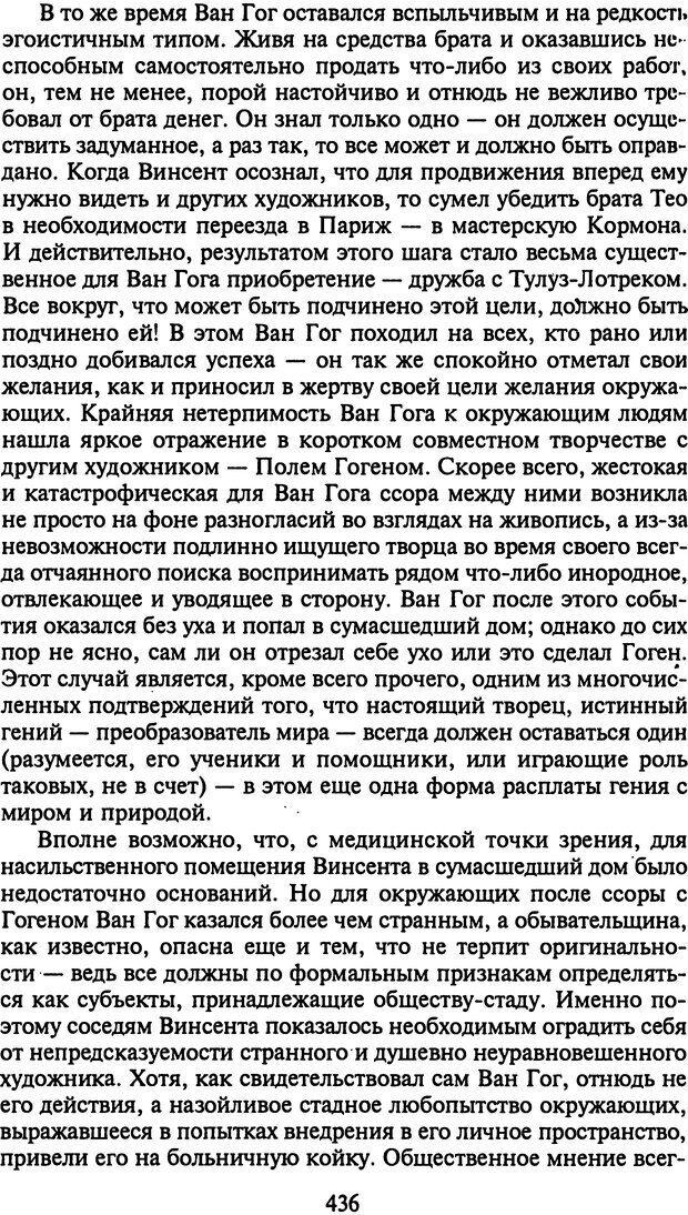 DJVU. Стратегии гениальных мужчин. Бадрак В. В. Страница 434. Читать онлайн