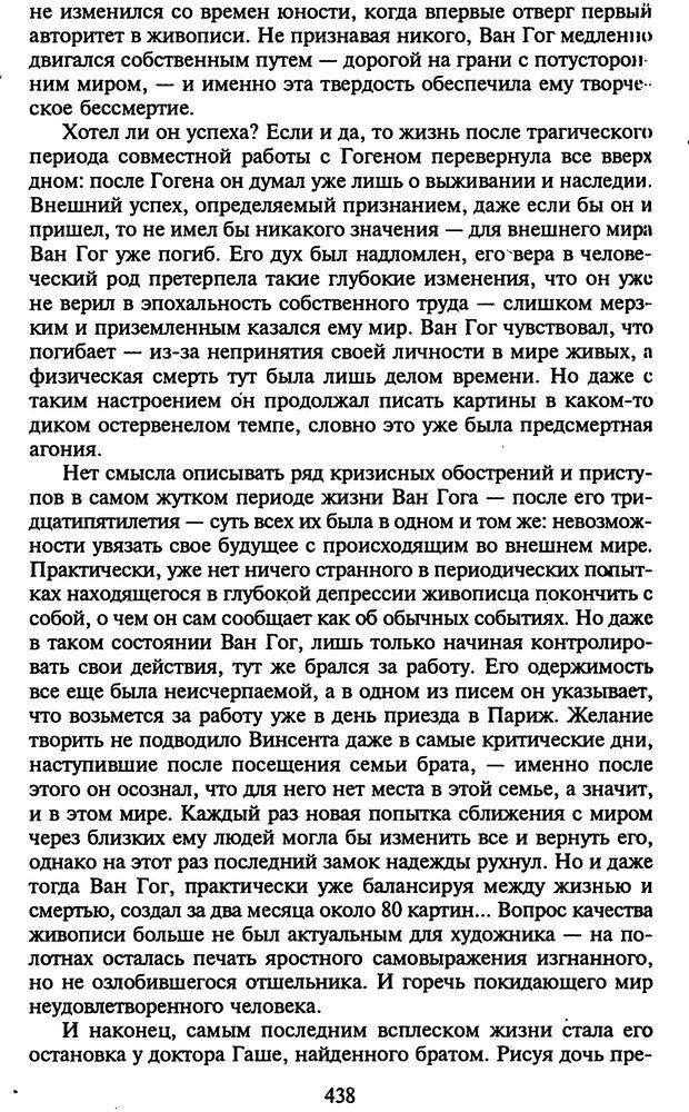 DJVU. Стратегии гениальных мужчин. Бадрак В. В. Страница 436. Читать онлайн