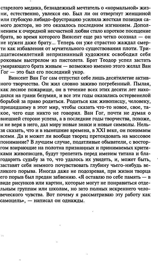 DJVU. Стратегии гениальных мужчин. Бадрак В. В. Страница 437. Читать онлайн