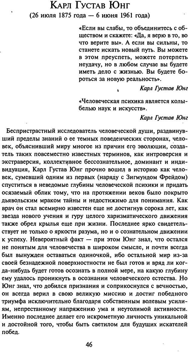 DJVU. Стратегии гениальных мужчин. Бадрак В. В. Страница 44. Читать онлайн