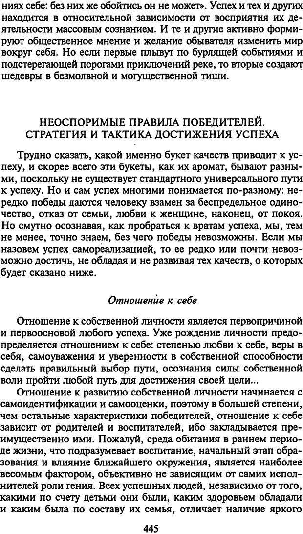 DJVU. Стратегии гениальных мужчин. Бадрак В. В. Страница 443. Читать онлайн