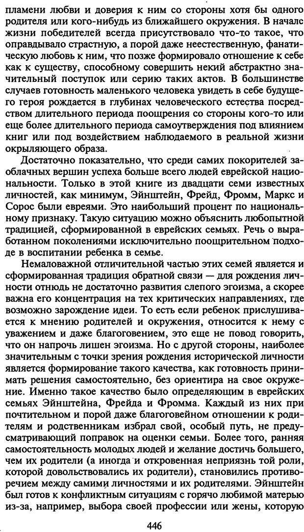DJVU. Стратегии гениальных мужчин. Бадрак В. В. Страница 444. Читать онлайн