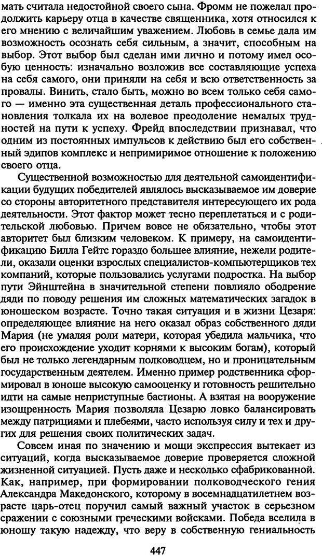 DJVU. Стратегии гениальных мужчин. Бадрак В. В. Страница 445. Читать онлайн