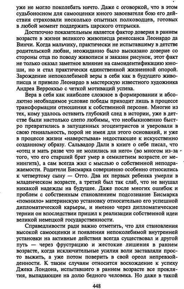 DJVU. Стратегии гениальных мужчин. Бадрак В. В. Страница 446. Читать онлайн