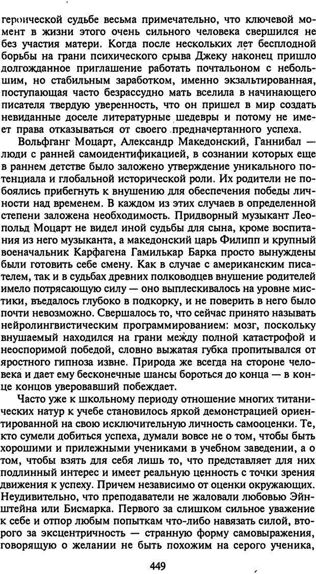 DJVU. Стратегии гениальных мужчин. Бадрак В. В. Страница 447. Читать онлайн