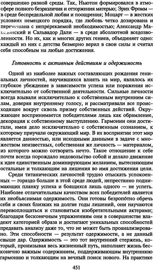 DJVU. Стратегии гениальных мужчин. Бадрак В. В. Страница 449. Читать онлайн
