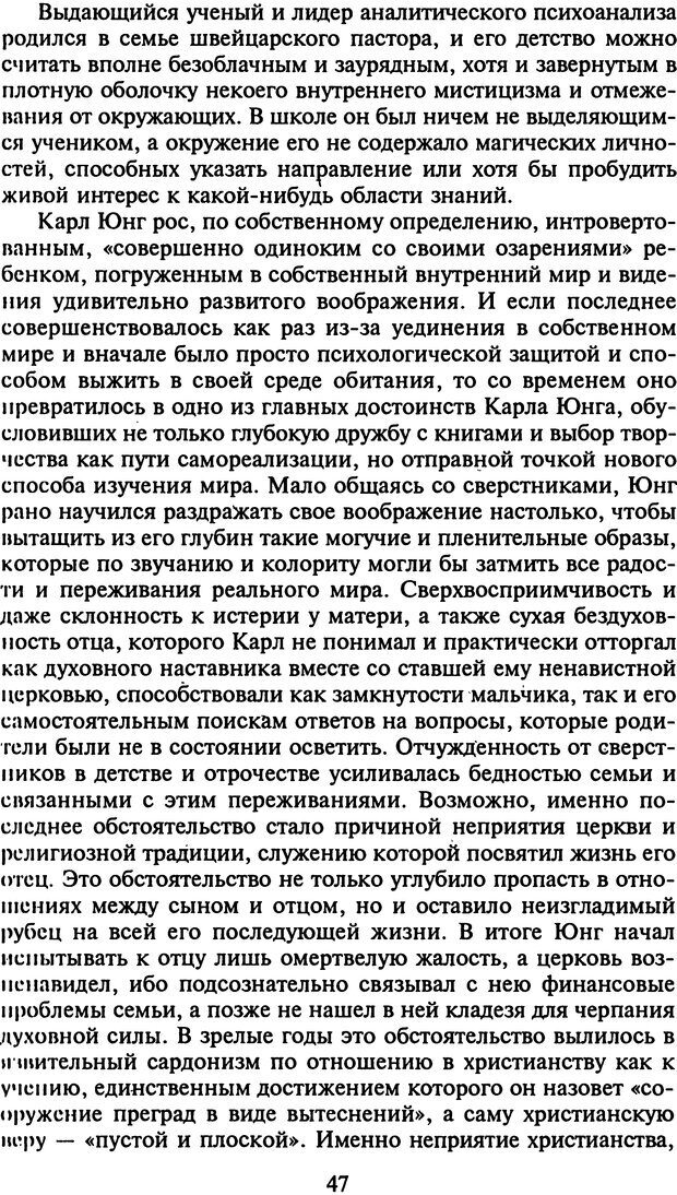 DJVU. Стратегии гениальных мужчин. Бадрак В. В. Страница 45. Читать онлайн