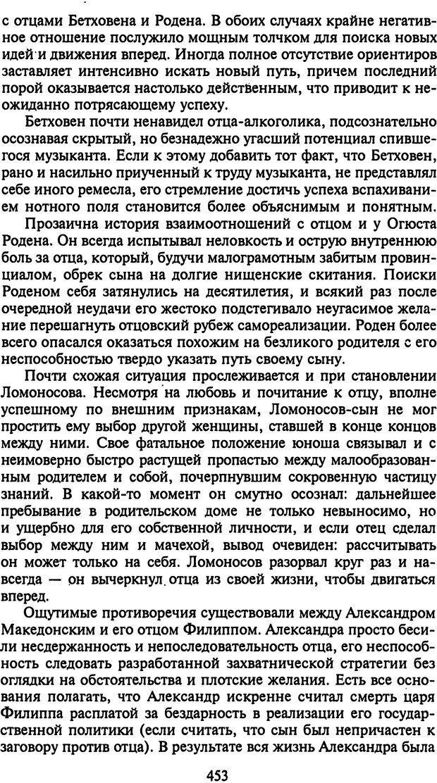 DJVU. Стратегии гениальных мужчин. Бадрак В. В. Страница 451. Читать онлайн