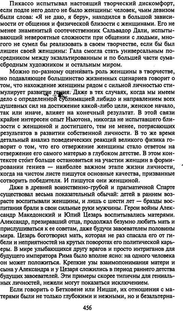 DJVU. Стратегии гениальных мужчин. Бадрак В. В. Страница 454. Читать онлайн