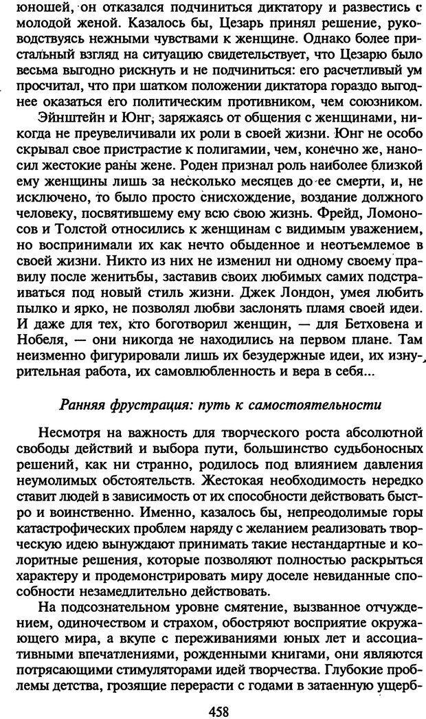 DJVU. Стратегии гениальных мужчин. Бадрак В. В. Страница 456. Читать онлайн