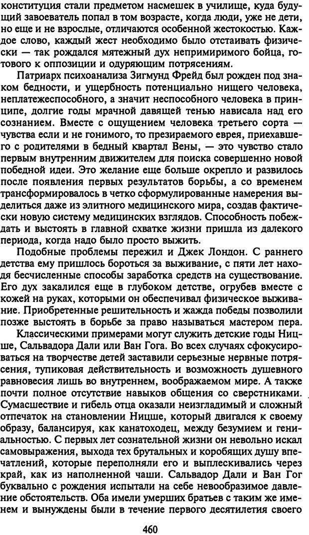 DJVU. Стратегии гениальных мужчин. Бадрак В. В. Страница 458. Читать онлайн